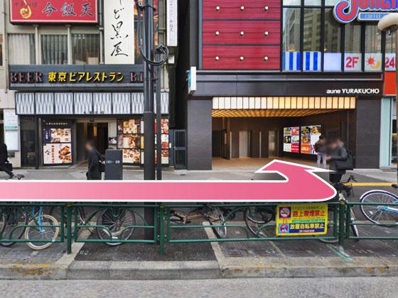 東京中央美容外科銀座有楽町院JRルート06