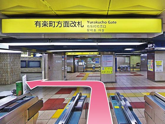 東京中央美容外科銀座有楽町院日比谷駅ルート01