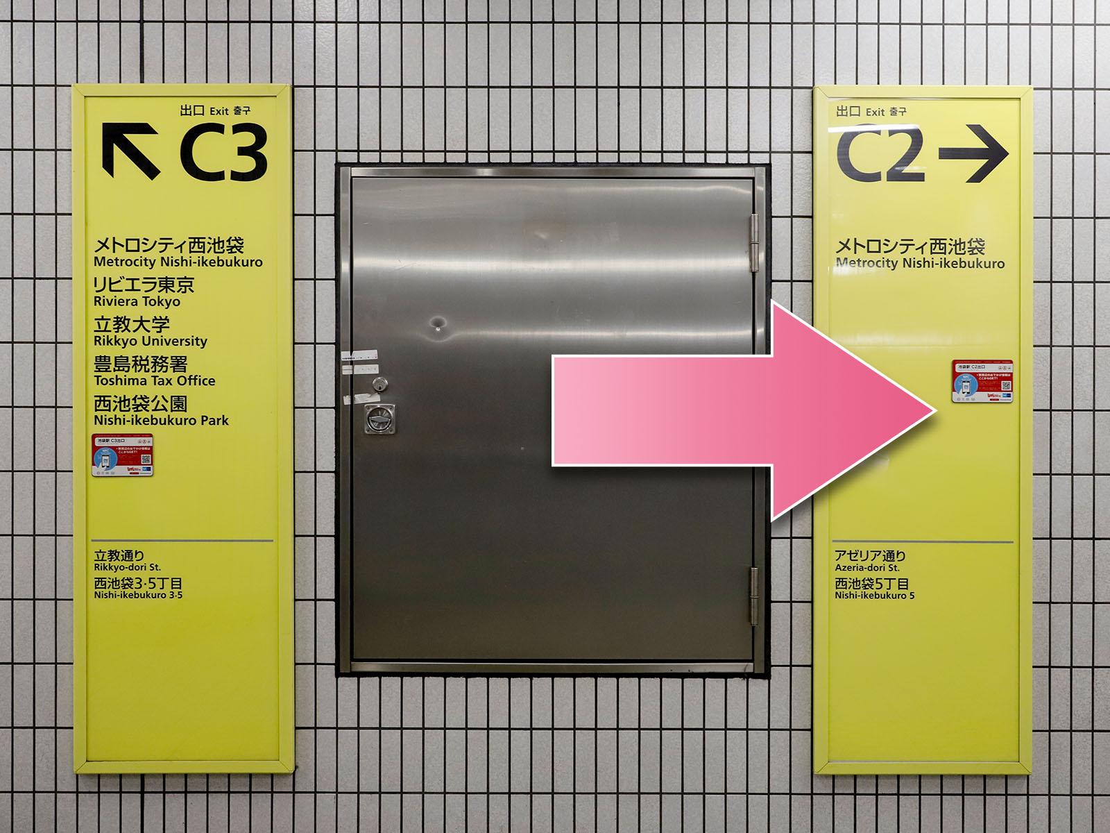 東京中央美容外科池袋西口院C2出口ルート05
