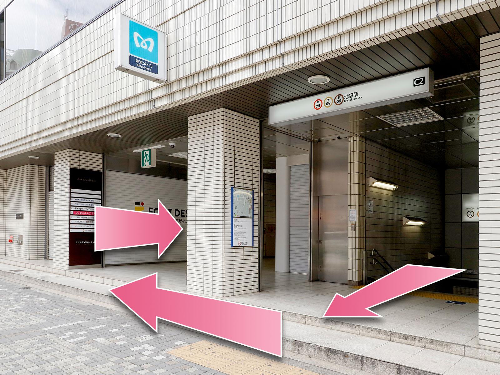 東京中央美容外科池袋西口院C2出口ルート07