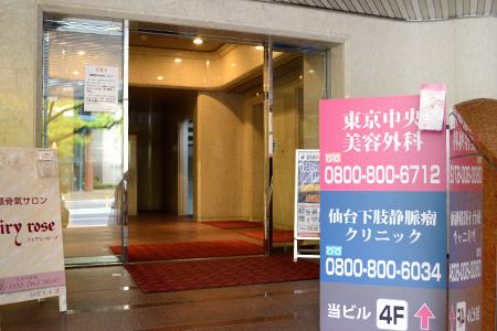 東京中央美容外科仙台院ルート09
