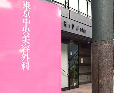 東京中央美容外科世田谷院ルート03