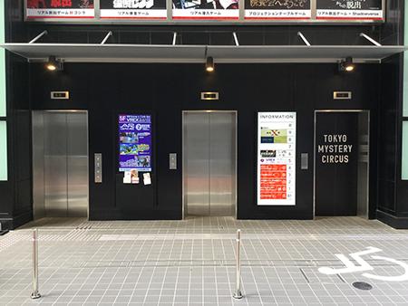 東京中央美容外科新宿院丸ノ内線ルート13