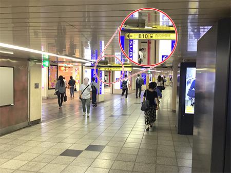 東京中央美容外科新宿院丸ノ内線ルート02