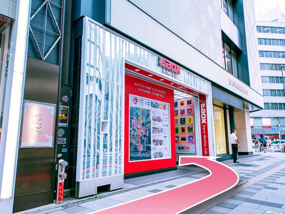 東京中央美容外科新宿三丁目院副都心ルート08