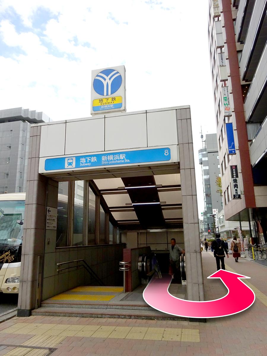 新横浜美容外科ブルーラインルート02