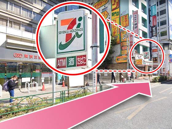 東京中央美容外科高田馬場院JRルート05