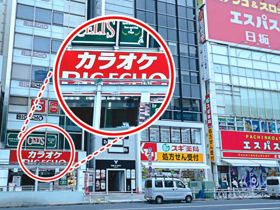 東京中央美容外科上野院JRルート05