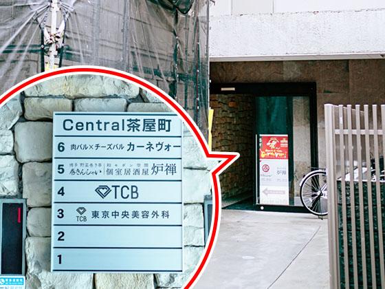 東京中央美容外科梅田茶屋町院JRルート14