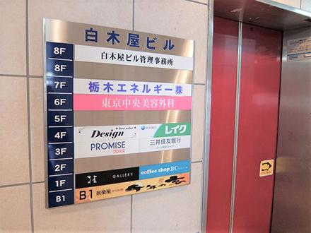 東京中央美容外科宇都宮院JRルート06