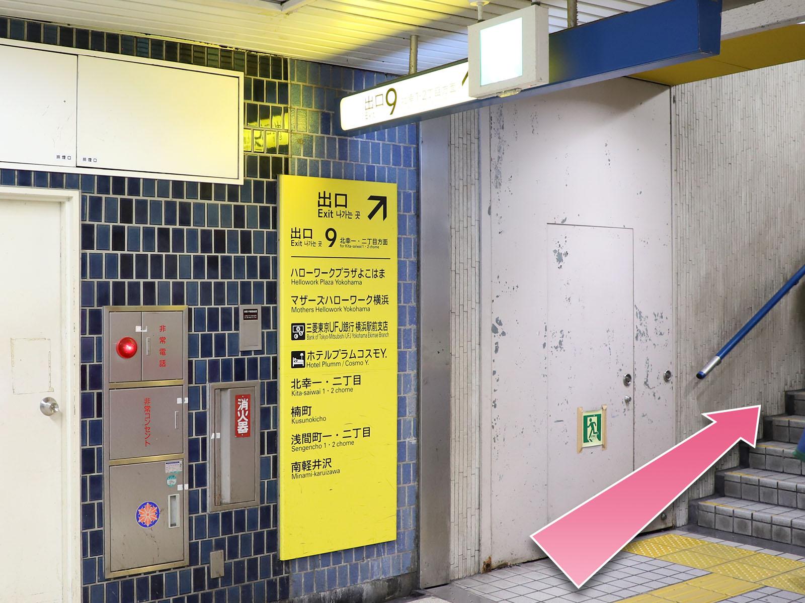 東京中央美容外科横浜院地下鉄ルート01