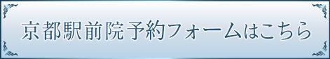 京都院 予約フォームはこちら