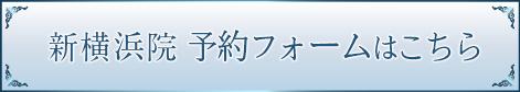 新横浜美容外科 予約フォームはこちら