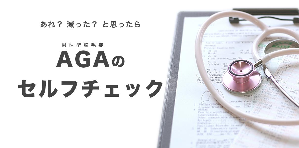 AGAのセルフチェック