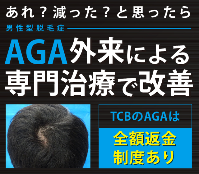 AGA(男性型脱毛症)外来による専門治療【保険適応外】